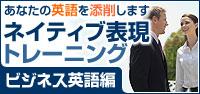 日本人のヘンテコ英語を直します簡単1分!ネイティブ表現トレーニング【ビジネス英語編】