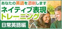 日本人のヘンテコ英語を直します簡単1分!ネイティブ表現トレーニング【日常英語編】